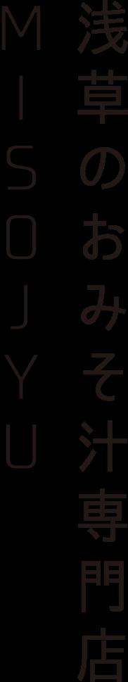 浅草のおみそ汁専門店 MISOJYU